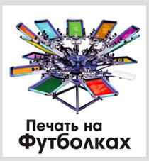 Магазин прикольных футболок в Сочи